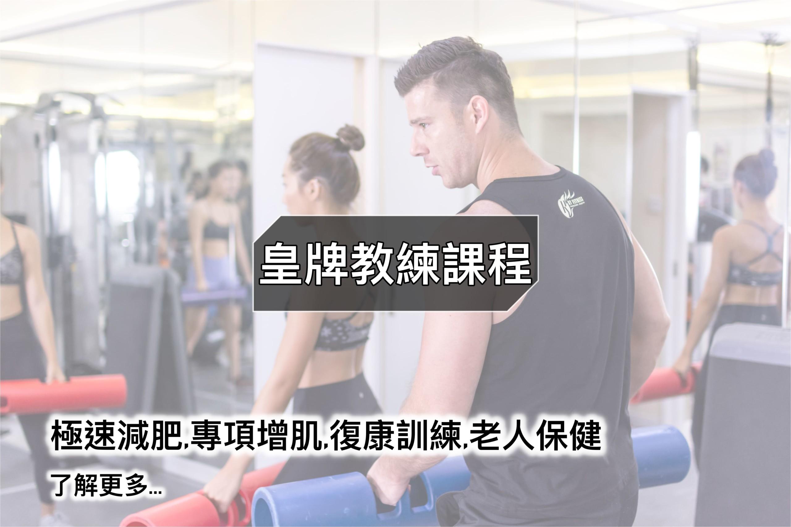 健身教練課程