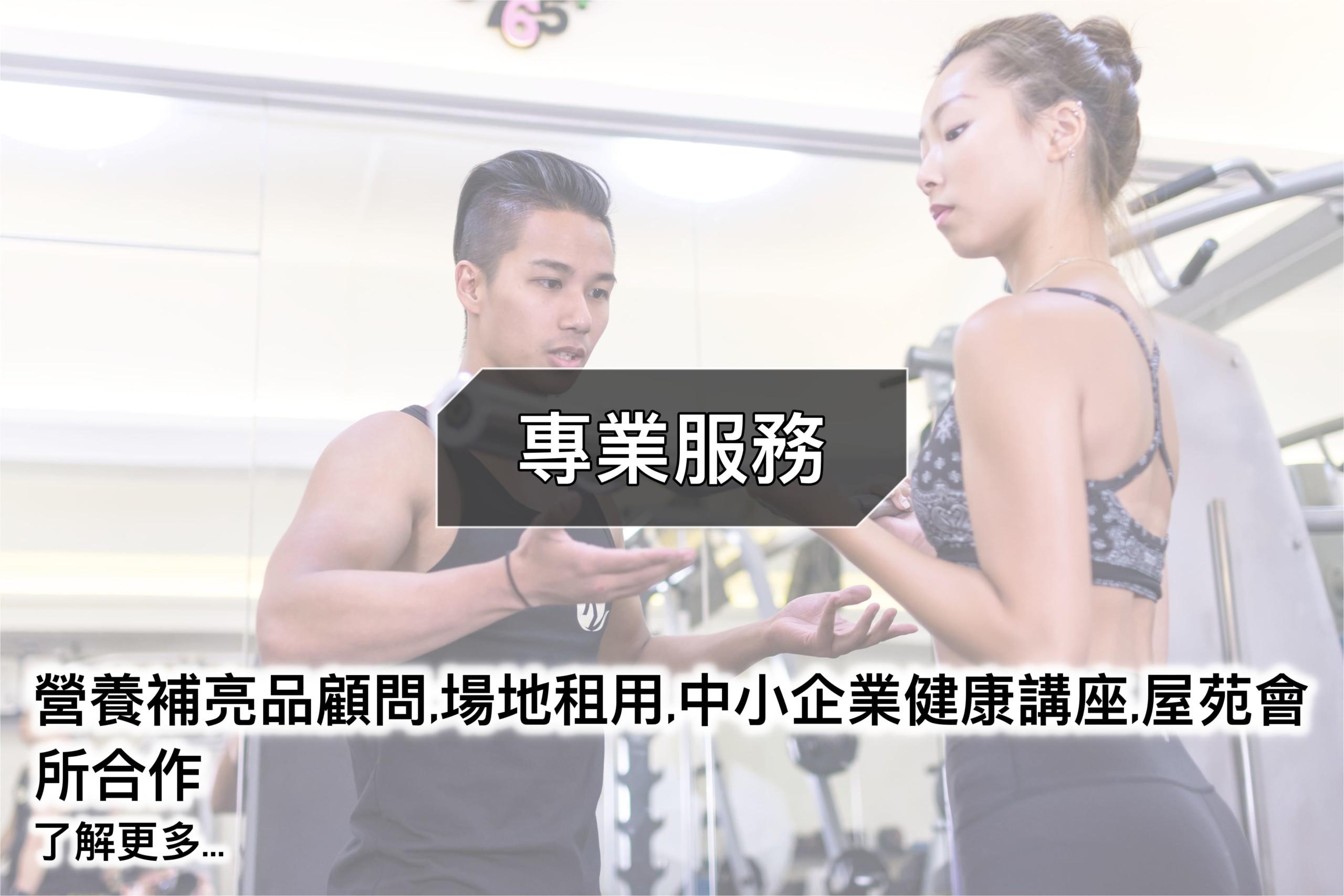 健身教練服務