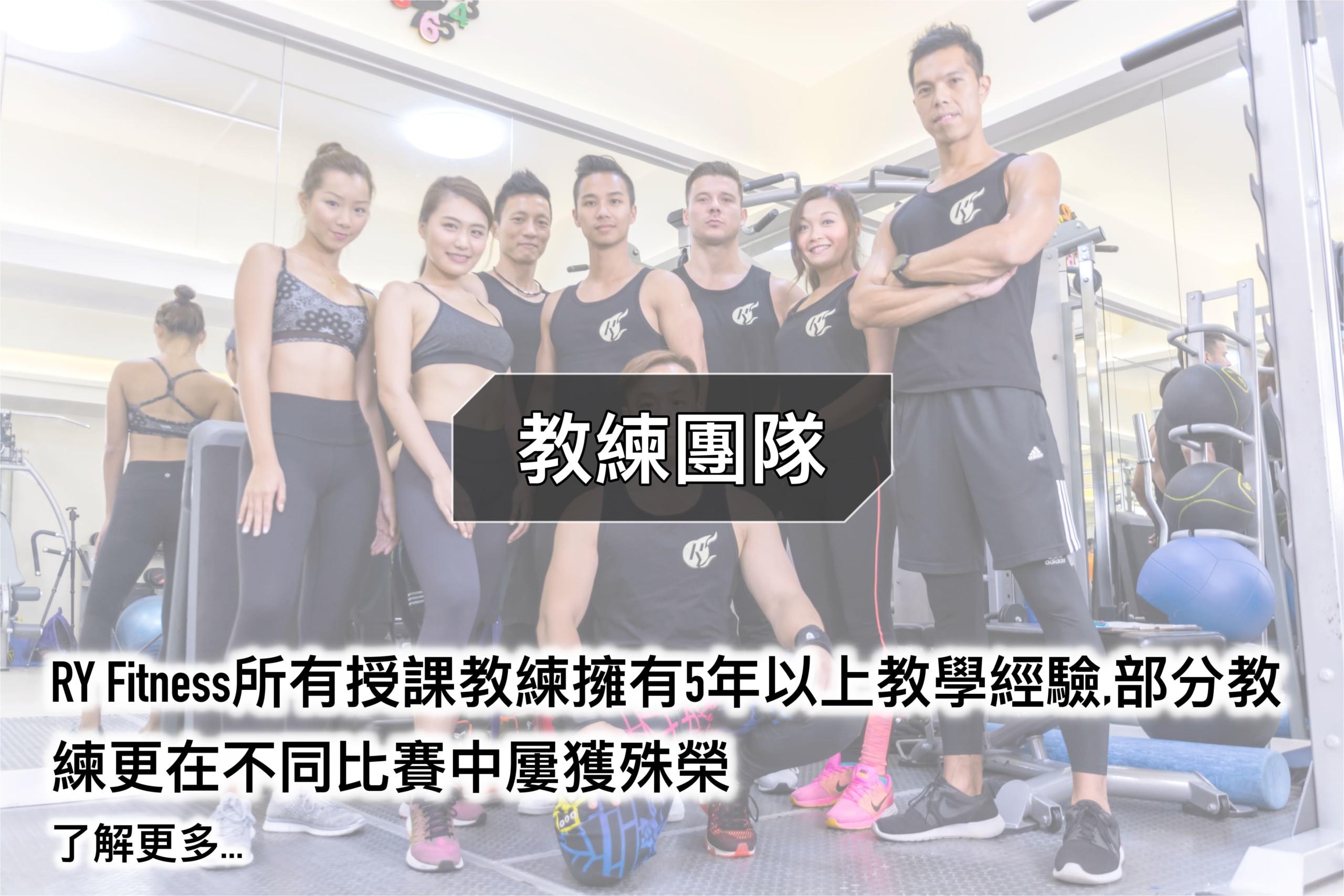 健身教練團隊